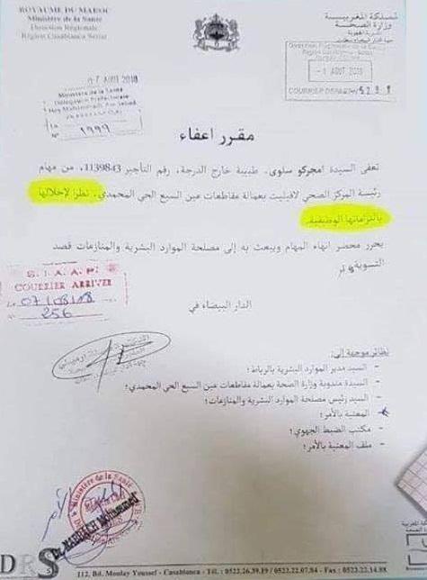 وزارة الصحة تعفي طبيبة من مهامها بعد بثها شريطا مصورا تشتكي فيه من بيع الأنسولين بالمستشفيات (وثيقة)