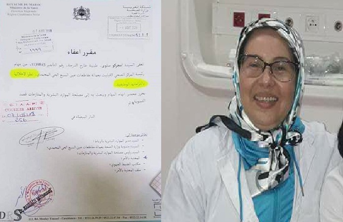 الدكتورة سلوى التي أعفتها وزارة الصحة من مهامها.. تعدد اختلالاتها بالتزاماتها الوظيفية!!