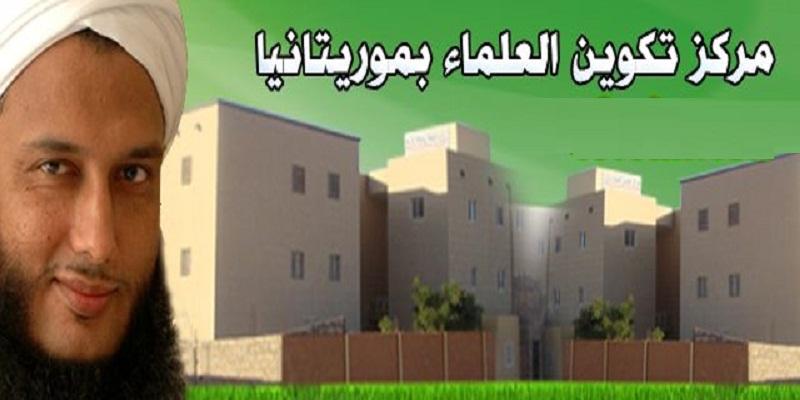 احسان الفقيه تكتب: ما وراء إغلاق مركز تكوين العلماء بموريتانيا؟!