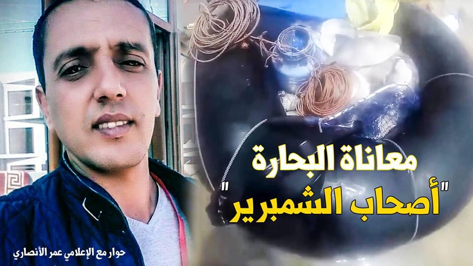 """معاناة البحارة """"أصحاب الشمبرير"""" ببوجدور حوار مع الإعلامي عمر الأنصاري"""