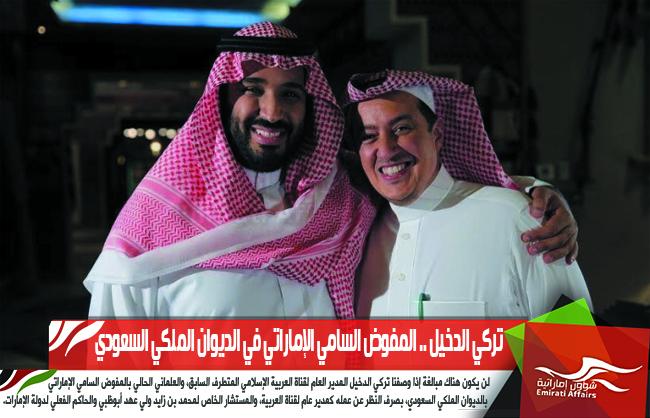 الدخيل: السعودية ستتصالح مع إيران وحماس وحزب الله وستتحالف مع روسيا