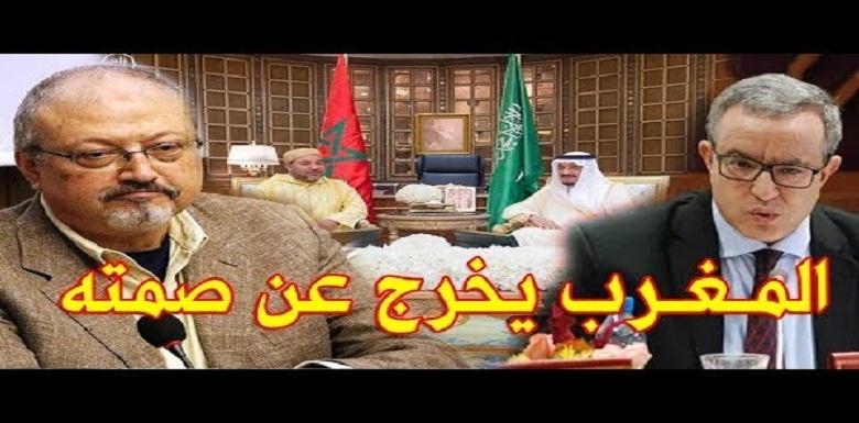 الحكومة المغربية تنأى بنفسها عن قضية خاشقجي