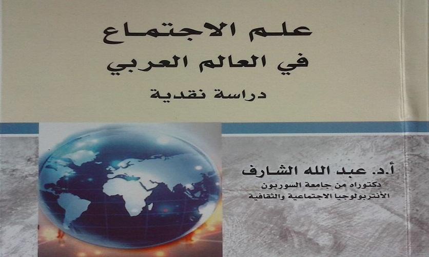 """كتاب جديد للدكتور عبد الله الشارف.. """"علم الاجتماع في العالم العربي، دراسة نقدية"""""""