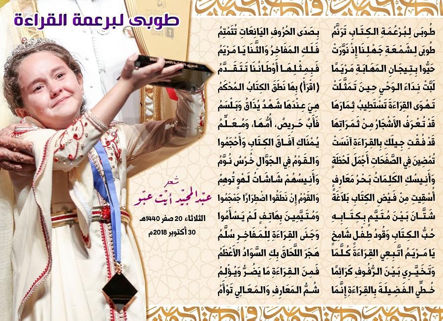 """قصيدة شعرية للموهوبة مريم أمجون بعنوان: """"طوبى لبرعمة القراءة"""""""