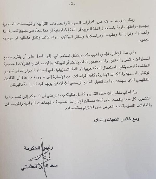 العثماني يوجه منشورا إلزاميا باستعمال اللغتين العربية والأمازيغية في الوثائق الإدارية (وثيقة)