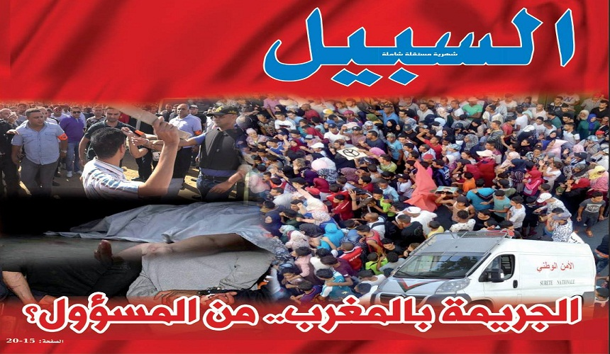 ملف جريدة السبيل ع:275.. «الجريمة بالمغرب.. من المسؤول؟»