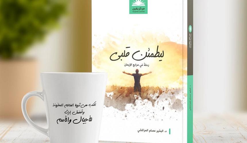 """إصدار جديد بعنوان """"ليطمئن قلبي.. رحلة في مرابع الإيمان"""" للدكتور البشير عصام المراكشي"""