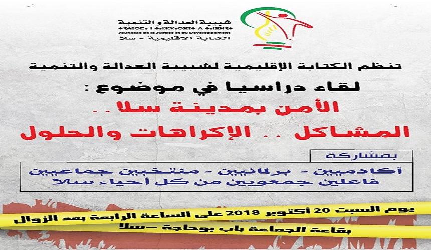 """تنظيم يوم دراسي عن """"الأمن بمدينة سلا.. المشاكل.. الإكراهات والحلول"""" يوم السبت 20 أكتوبر الجاري"""