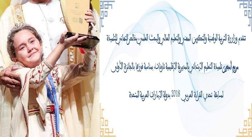 وزارة التربية الوطنية تهنئ التلميذة مريم أمجون على فوزها بلقب مسابقة تحدي القراءة العربي بدبي هوية بريس