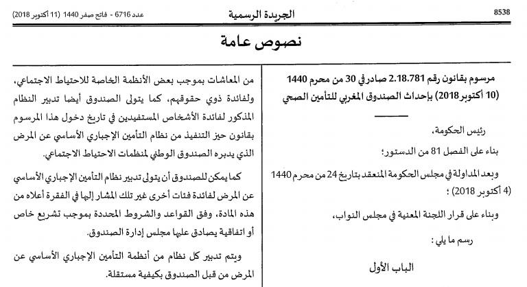 مرسوم قانون إحداث الصندوق المغربي للتأمين الصحي ينشر بالجريدة الرسمية