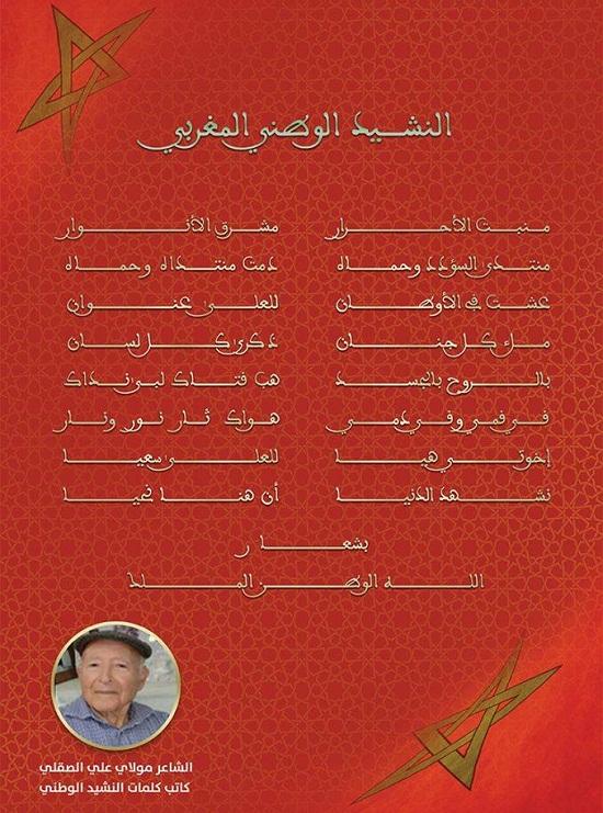 وفاة كاتب النشيد الوطني المغربي علي الصقلي الحسيني