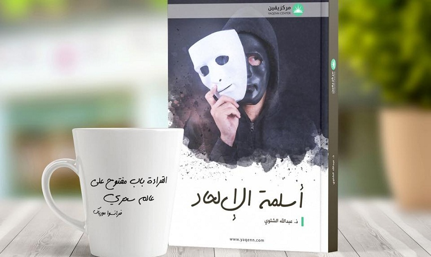 """كتاب """"أسلمة الإلحاد"""" تأليف ذ. عبد الله الشتوي.. ثالث إصدارات """"مركز يقين"""""""