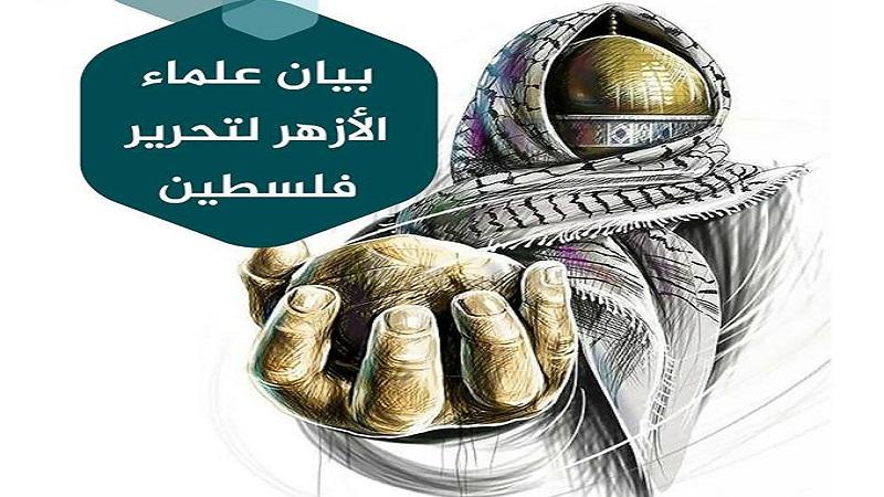 بيان علماء الأزهر لتحرير فلسطين.. أول بيان للأزهر بعد صدور قرار تقسيم فلسطين سنة 1947