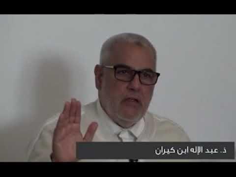 فيديو.. بنكيران: هؤلاء يريدون انسلاخكم من هويتكم الإسلامية والعربية والأمازيغية بفرض الفرنسية في التعليم
