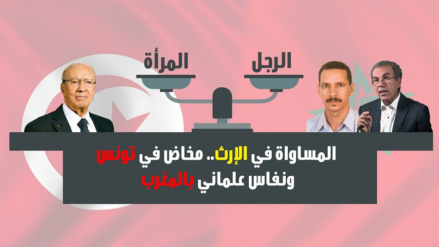 المساواة في الإرث.. مخاض في تونس ونفاس علماني بالمغرب