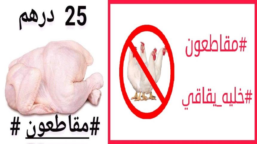 بعد الارتفاع الصاروخي لأثمنته.. حملة جديدة لمقاطعة شراء وأكل الدجاج تحت وسم #خليه_يقاقي