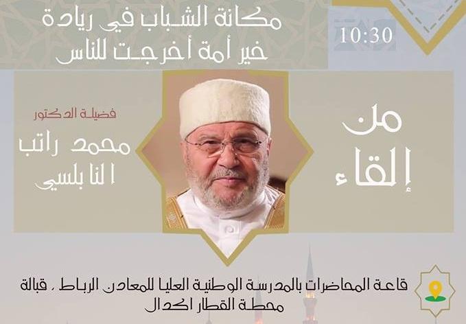 آلاف المغاربة طلبوا تسجيل حضورهم لمحاضرة د. راتب النابلسي بالمدرسة الوطنية للصناعة المعدنية بالرباط يوم السبت المقبل