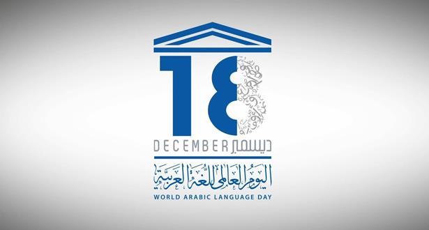 إعلان وجدة الثاني حول اللغة العربية يدعو للتمسك بها باعتبارها لغة العقيدة والحضارة والتاريخ والعلم والثقافة والعمق المغربي في الخارج
