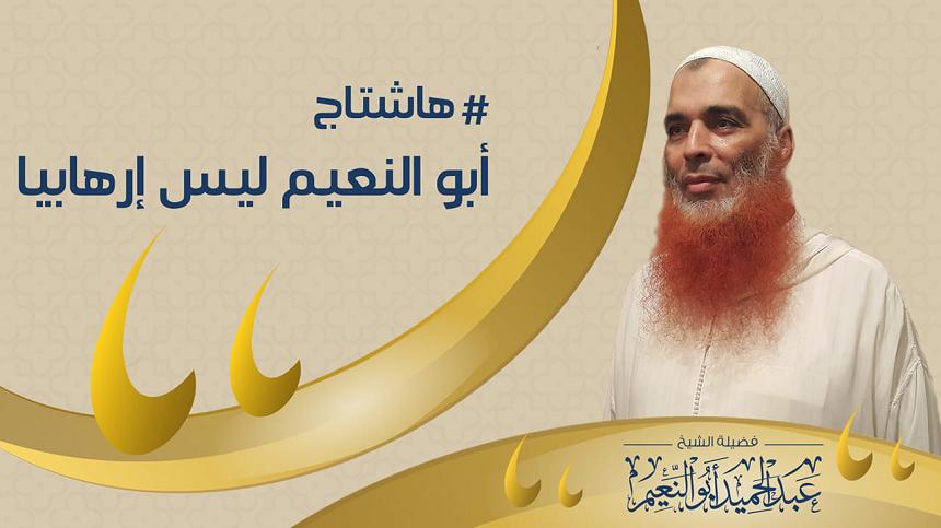 حملة على فيسبوك تحت وسم #أبو_النعيم_ليس_إرهابيا