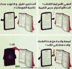 كاريكاتير.. مناظرة بين الكتاب والهاتف