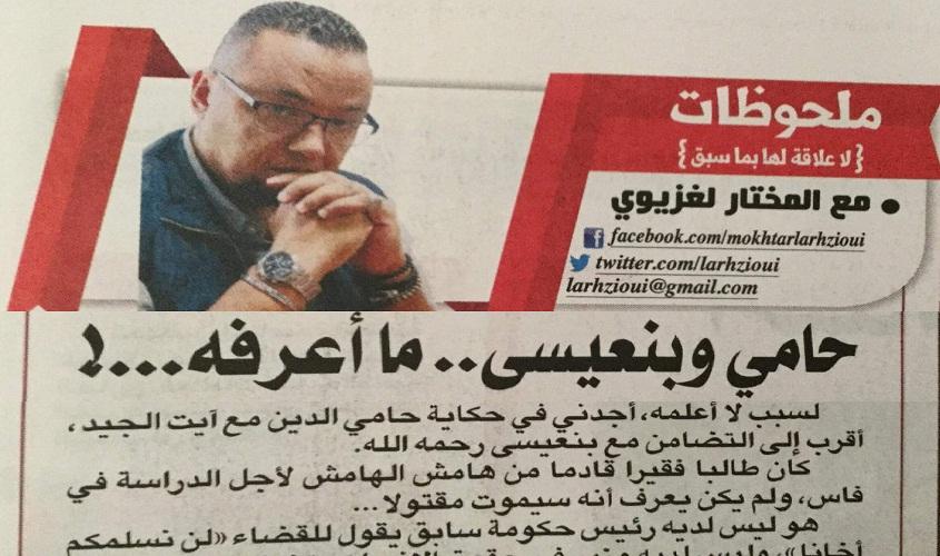 """عضو في شبيبة البيجيدي يصف مقالة الغزيوي عن حامي الدين بـ""""شاهدة الزور"""""""