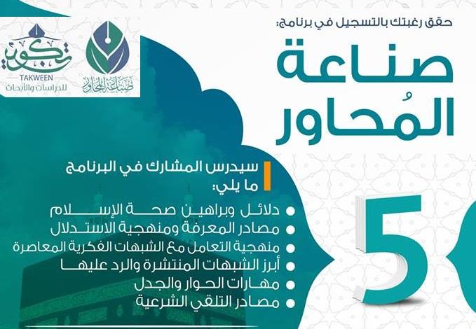 """الإعلان عن """"الافتتاح الرسمي للدفعة الخامسة من برنامج صناعة المحاور"""" الذي يهدف إلى تقوية قدرات المحاور الإقناعية بالإسلام"""