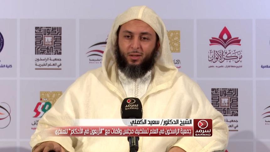 مقطع مهم.. الربا في البيوع معلومات لا يعرفها كثير من المسلمين - الشيخ سعيد الكملي