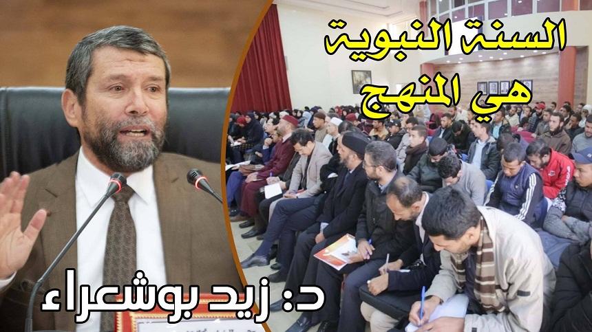 فيديو.. د. زيد بوشعراء: السنة النبوية هي المنهج