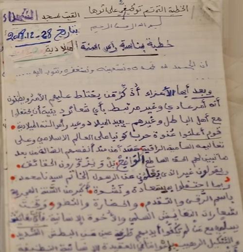 بسبب احتفالات رأس السنة.. التوفيق يعزل ذ. محمد العمراني خطيب مسجد الشهداء بالرباط