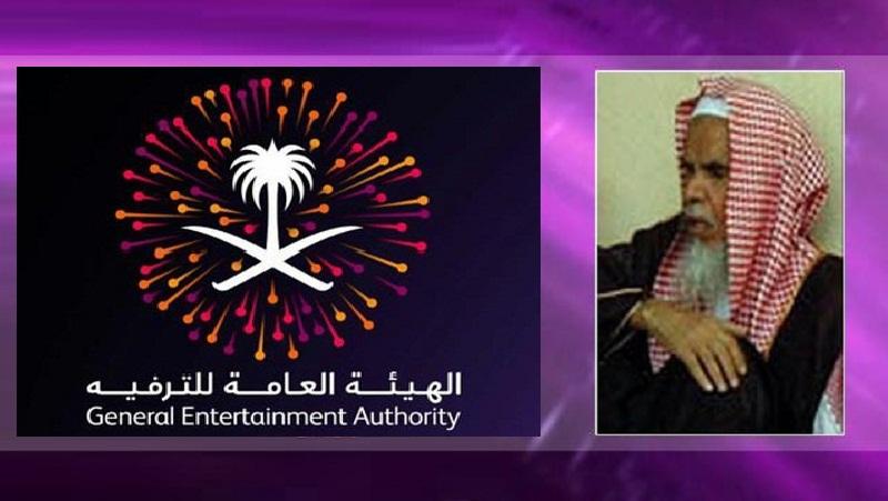 """الشيخ السعودي عبد الرحمن البراك: """"هيئة الترفيه"""" تنشر الفجور.. والقائمون عليها يقلبون الحقائق بتسمية إفسادهم إصلاحا!!"""