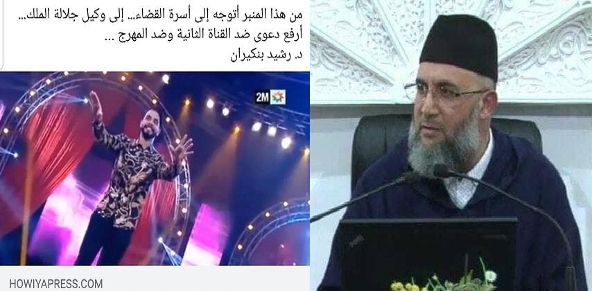 """د. رشيد بنكيران:""""دوزيم""""القناة الثانية تغذي أطروحة الإرهاب والتطرف"""