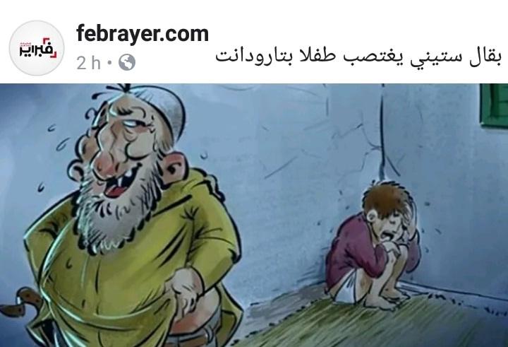 """كاريكاتير المتدين الملتحي في """"خبر اغتصاب بيدوفيلي"""" تثير السخط فيسبوكيا"""
