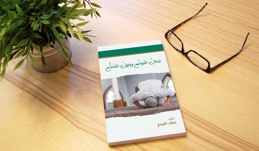 """إصدار كتاب """"جمال التواضع وجلال التخشع"""" للأستاذ حماد القباج"""