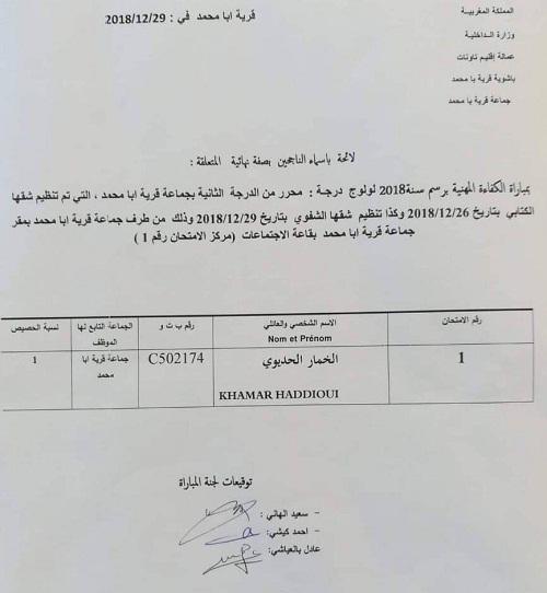 ذ. عبد الله النملي: ترقية الشاهد الوحيد في قضية حامي الدين.. حلل وناقش؟