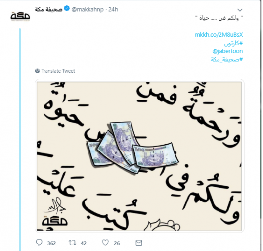 """سخط كبير ضد """"صحيفة مكة"""" السعودية بعد نشرها كاريكاتيرا مسيئا للقرآن"""
