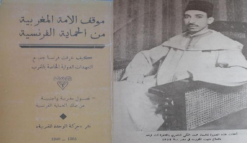 موقف الأمة المغربية من الحماية الفرنسية