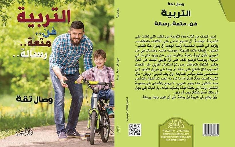 """الأديبة المغربية وصال تقة تصدر كتابا جديدا بعنوان: """"التربية: فن.. متعة.. رسالة"""""""
