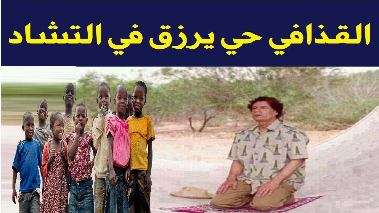 حقيقة صور القذافي وهو يصلي في تشاد والأخبار التي تقول أنه حي