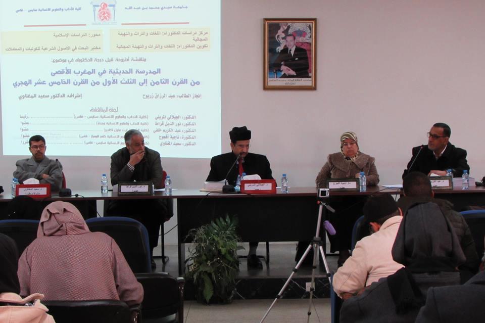 مناقشة أطروحة جامعية بفاس بعنوان: المدرسة الحديثية في المغرب الأقصى