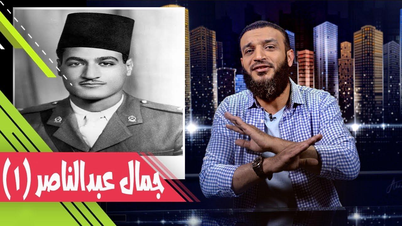 فيديو.. حقيقة جمال عبد الناصر (ج2) - عبد الله الشريف
