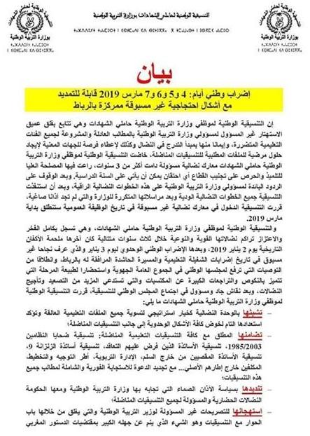 التنسيقية الوطنية لموظفي وزارة التربية الوطنية حاملي الشهادات تقرر خوض إضراب وطني أيام 4 و5 و6 و7 مارس القادم