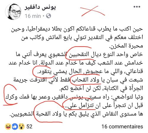 """يونس دافقير رئيس تحرير يومية """"الأحداث المغربية"""" يقابل منقديه بالكلام البذيء والسباب القبيح (صورة)"""