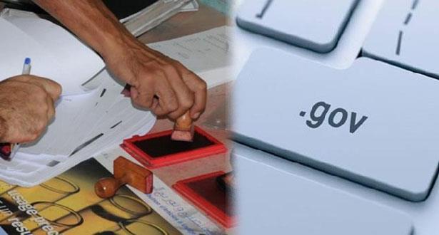 """""""وراقي.ما """" خدمة إلكترونية لتقريب الإدارة من المواطن"""