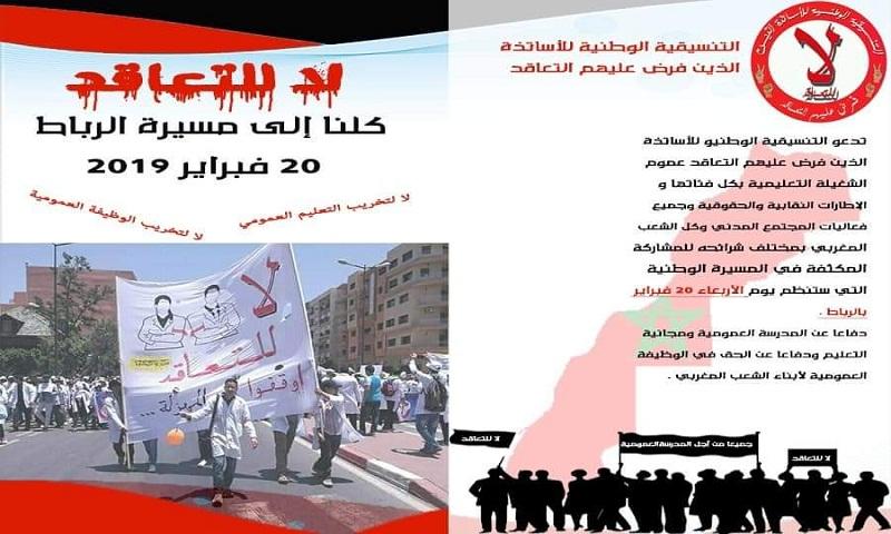 الأساتذة الذين فرض عليهم التعاقد بالمغرب يخرجون في مسيرة وطنية يوم 20 فبراير بالرباط