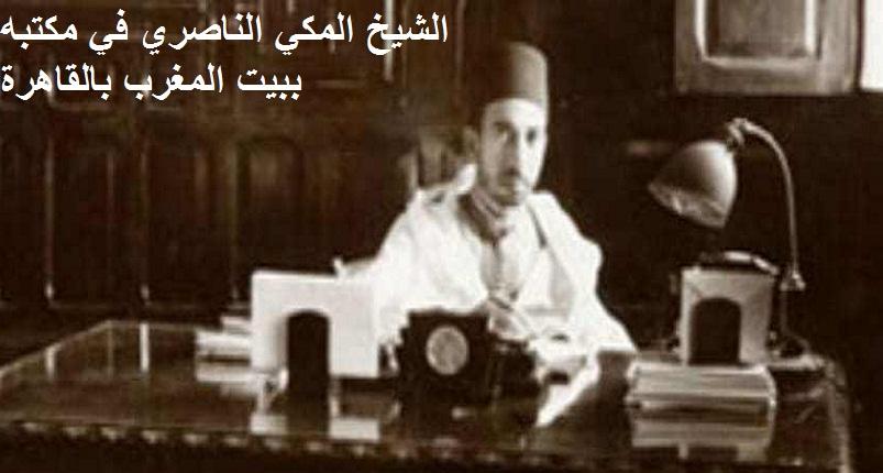 بيت المغرب بالقاهرة 1938م