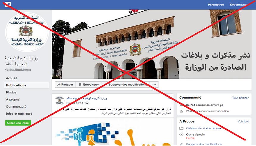 وزارة التربية الوطنية تحذر من صفحات فسبوكية تنشر أخبارا زائفة عنها وتهدد باللجوء للقانون