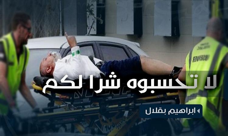الشيخ إبراهيم بقلال يكتب: لا تحسبوه شرا لكم