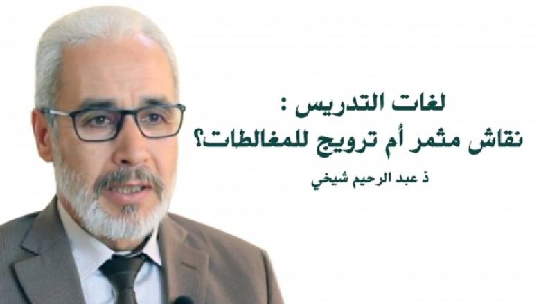 """شيخي يكتب: """"لغات التدريس: نقاش مثمر أم ترويج للمغالطات؟"""""""