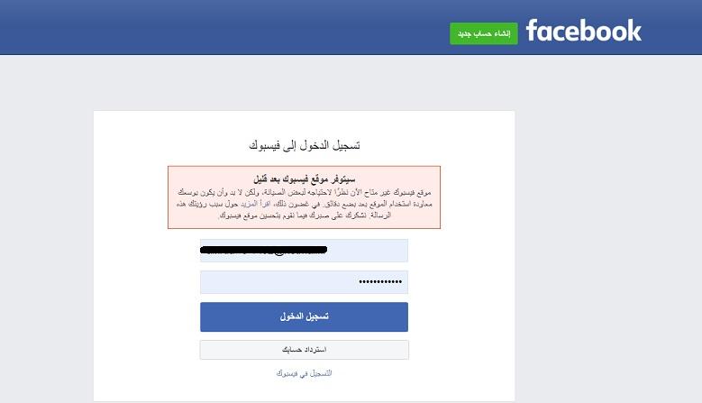 """خلل في """"فيسبوك"""" يمنع الملايين من النشر والتفاعل وآخرين من فتح حساباتهم"""