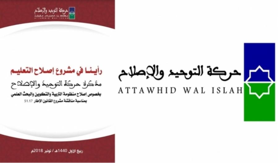 التوحيد والإصلاح: نرفض كل القرارات التي من شأنها المس بمكانة اللغة العربية كلغة أساس في التدريس إلى جانب اللغة الأمازيغية